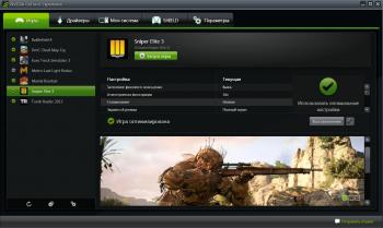 GeForce Experience на Русском скачать для Windows